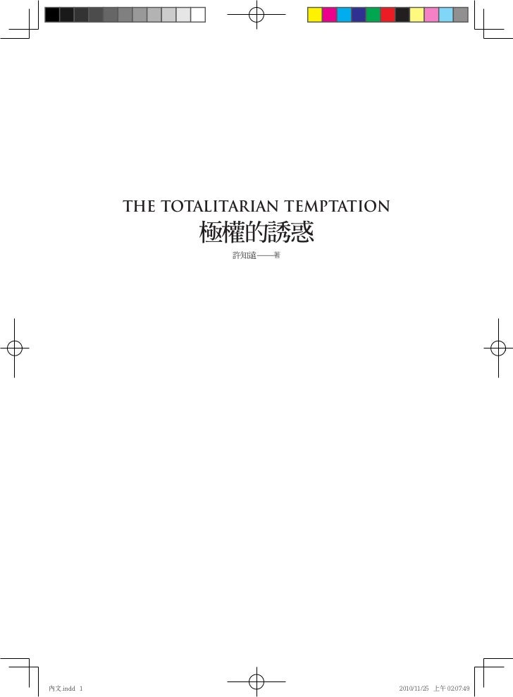 THE TOTALITARIAN TEMPTATION           許知遠——著