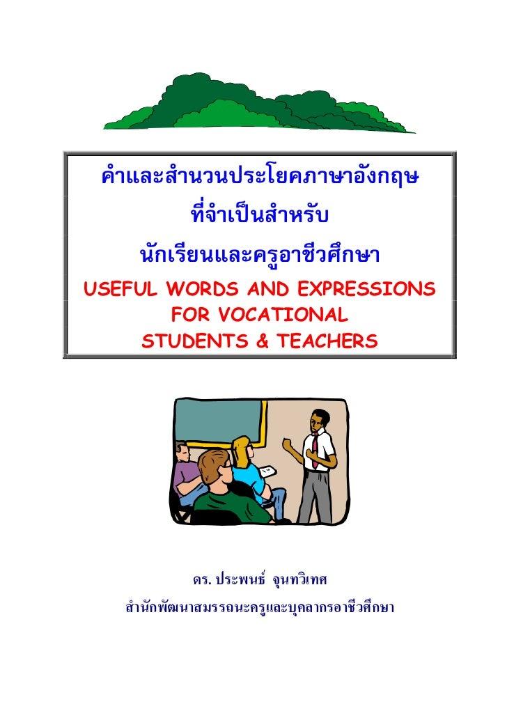 คําและสํานวนประโยคภาษาอังกฤษ           ที่จําเปนสําหรับ     นักเรียนและครูอาชีวศึกษาUSEFUL WORDS AND EXPRESSIONS       FO...