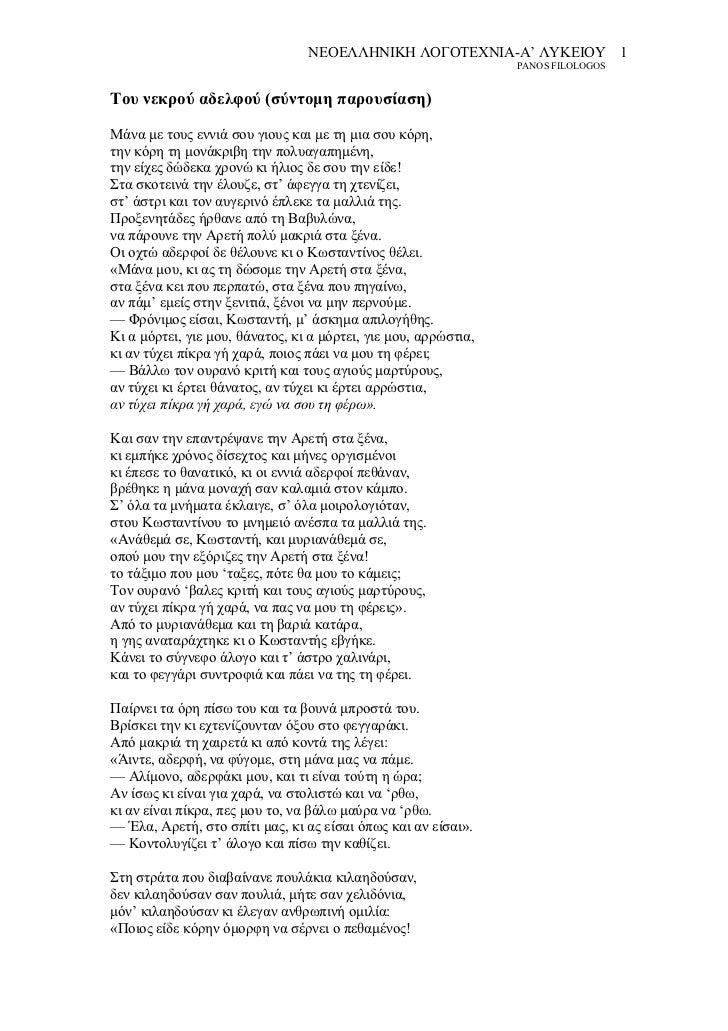 ΝΕΟΕΛΛΗΝΙΚΗ ΛΟΓΟΤΕΧΝΙΑ-Α' ΛΥΚΕΙΟΥ 1                                                                 PANOS FILOLOGOSΤου νεκ...