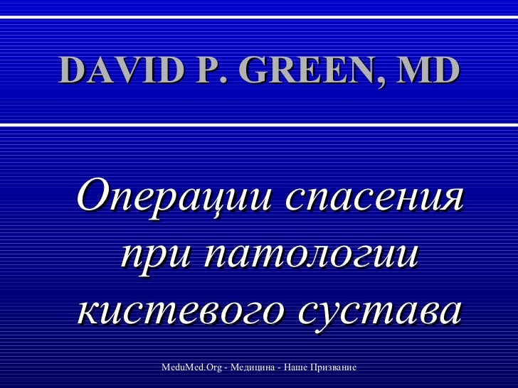 DAVID P. GREEN, MD Операции спасения при патологии кистевого сустава MeduMed.Org -  Медицина - Наше Призвание