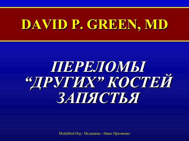 """DAVID P. GREEN, MD <ul><li>ПЕРЕЛОМЫ  """" ДРУГИХ """"  КОСТЕЙ ЗАПЯСТЬЯ </li></ul>MeduMed.Org -  Медицина - Наше Призвание"""