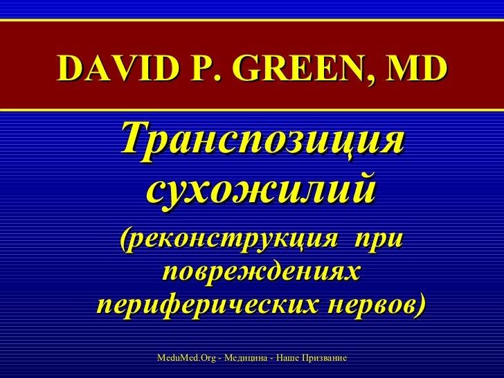 DAVID P. GREEN, MD <ul><li>Транспозиция сухожилий </li></ul><ul><li>( реконструкция  при повреждениях периферических нерво...