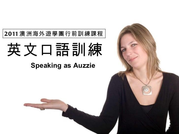 英文口語訓練 Speaking as Auzzie 2011 澳洲海外遊學團行前訓練課程