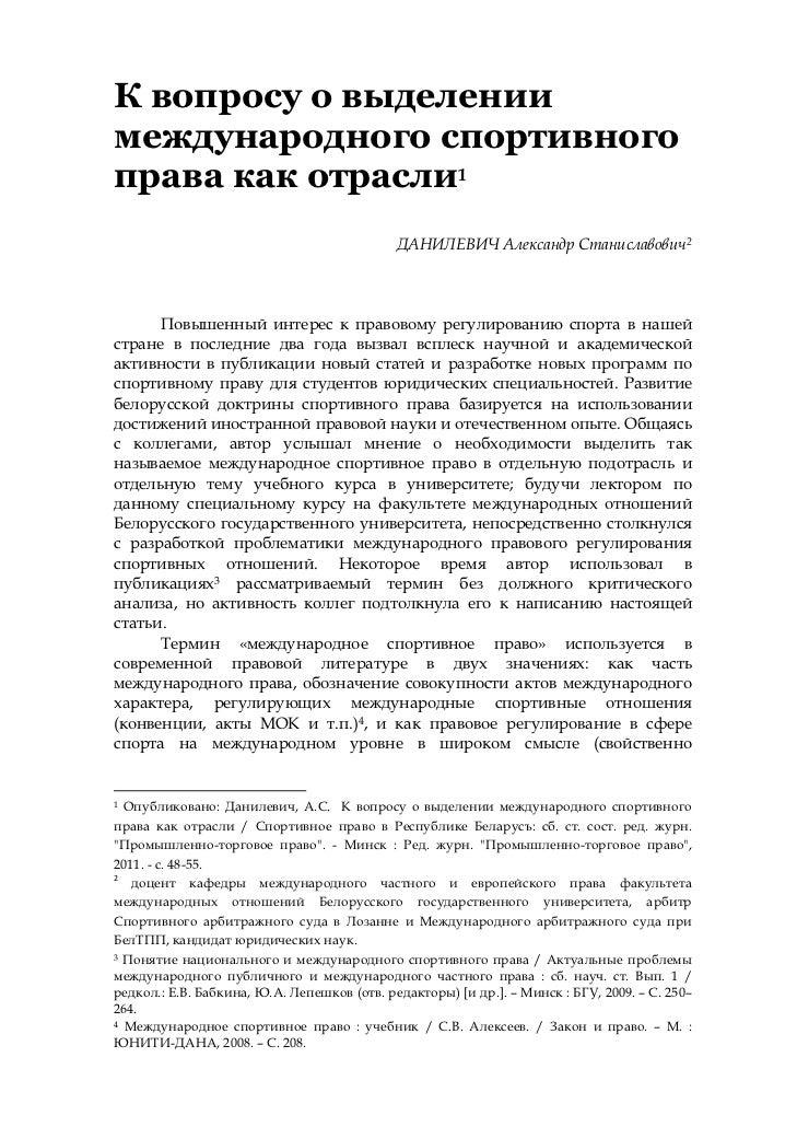 К вопросу о выделениимеждународного спортивногоправа как отрасли1                                                         ...