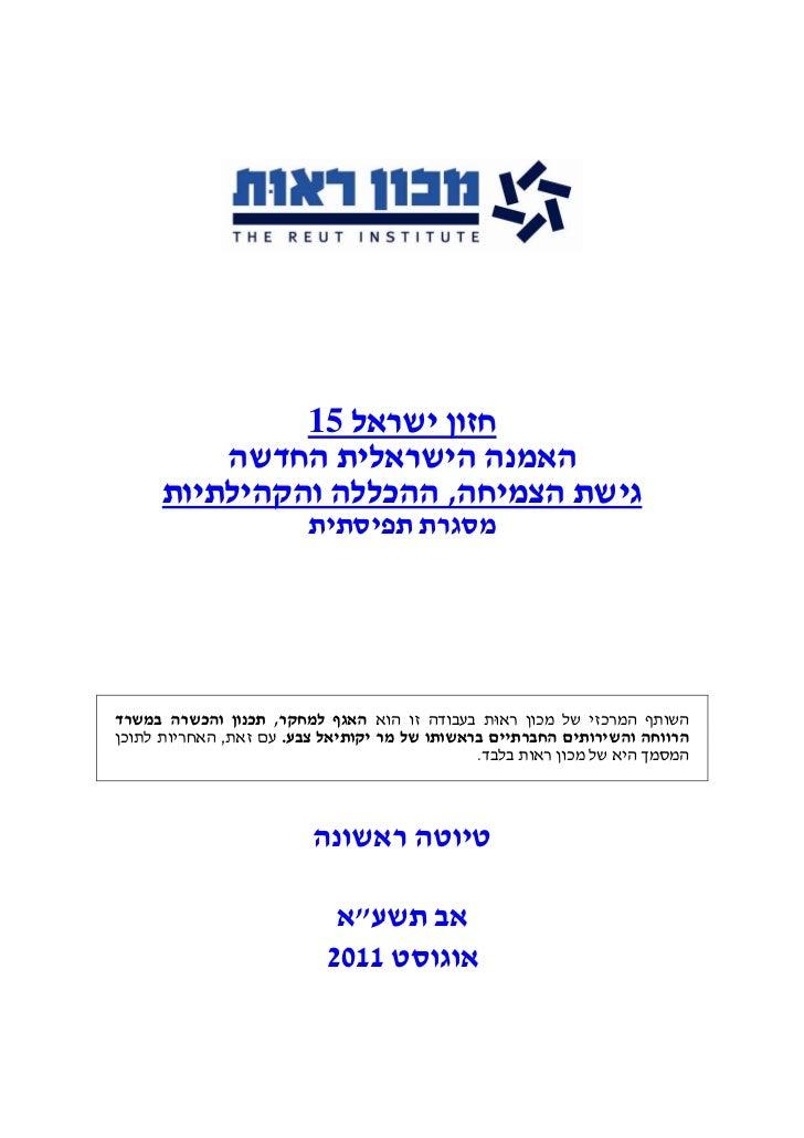 חזון ישראל 51          האמנה הישראלית החדשה      גישת הצמיחה, ההכללה והקהילתיות                         מסגרת תפיסת...