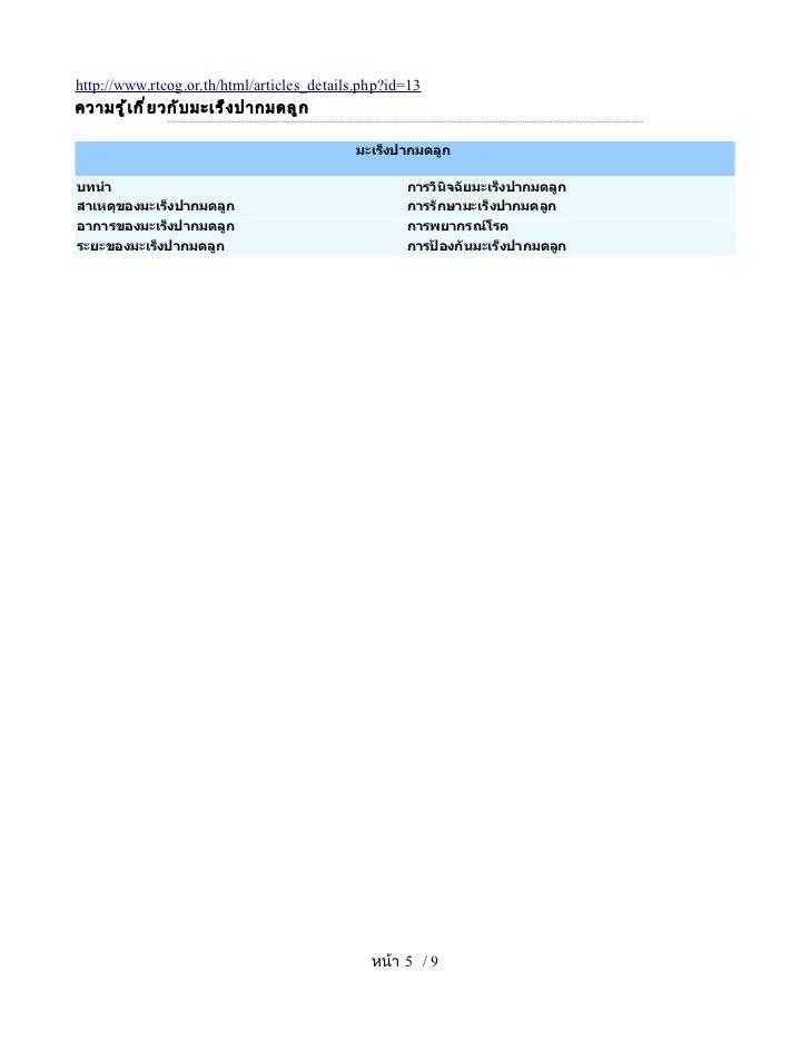 http://www.rtcog.or.th/html/articles_details.php?id=13ความรู ้ เ กี ่ ย วกั บ มะเร็ ง ปากมดลู ก                           ...
