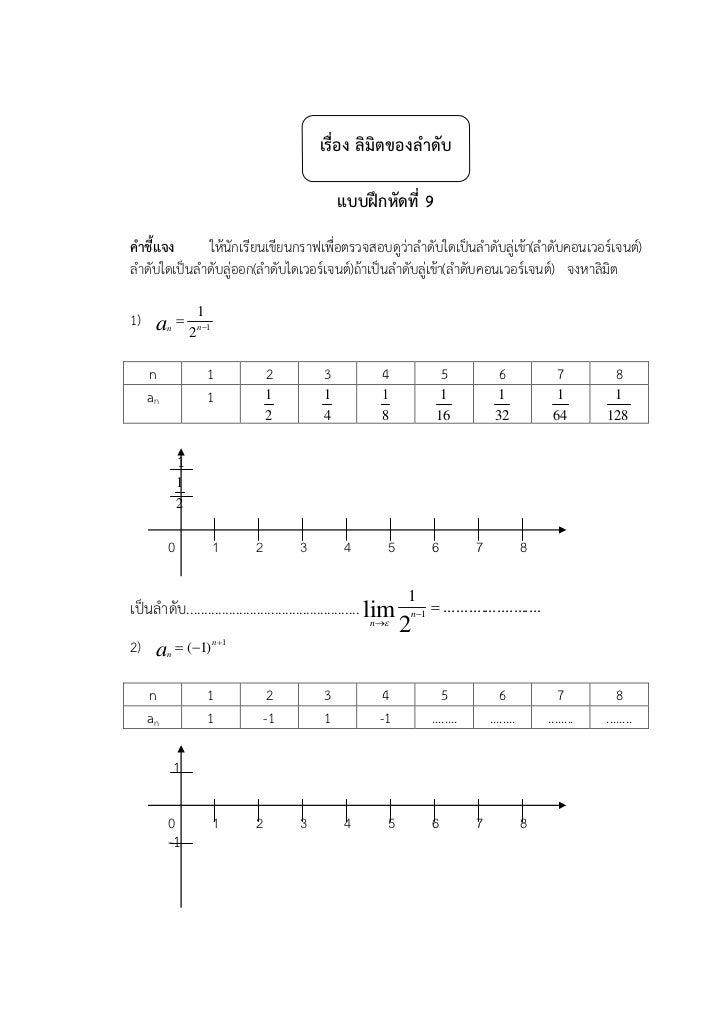 เรื่อง ลิมิตของลำดับ                                                 แบบฝึกหัดที่ 9คำชี้แจง     ให้นักเรียนเขียนกราฟเพื่อต...