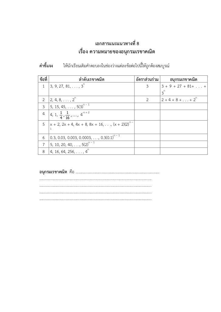 เอกสารแนะแนวทางที่ 8                        เรื่อง ความหมายของอนุกรมเรขาคณิตคาชี้แจง      ให้นักเรียนเติมคาตอบลงในช่องว่าง...