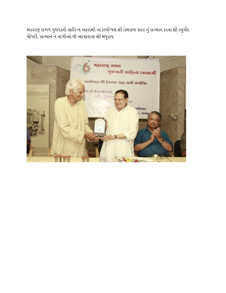 મહારાષ રાજય ગુજરાતી સાિહતય અકાદમી ના કાયાાધયક શી હેમરાજ શાહ નું સનમાન કરતા શી રઘુવીરચૌધરી. સનમાન ને તાળીઓ થી આવકારતા શી મધ...