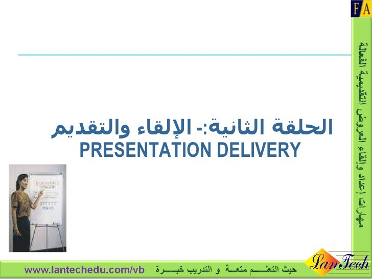 الحلقة الثانية :-  الإلقاء والتقديم   PRESENTATION DELIVERY