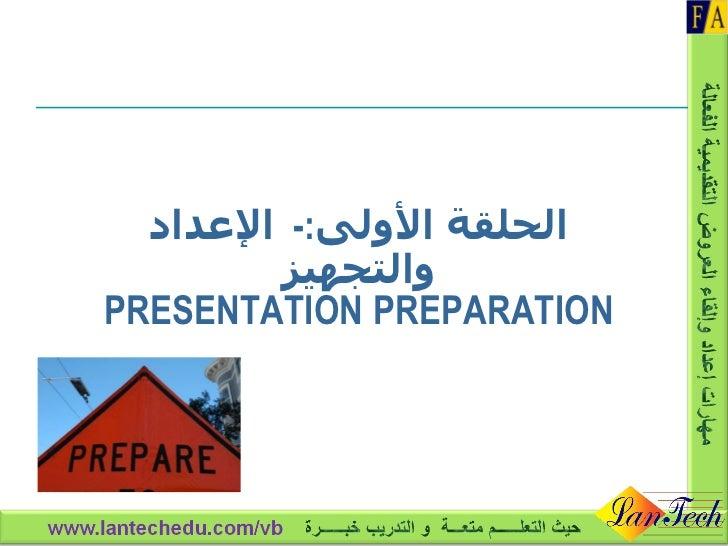 الحلقة الأولى :-  الإعداد والتجهيز PRESENTATION PREPARATION