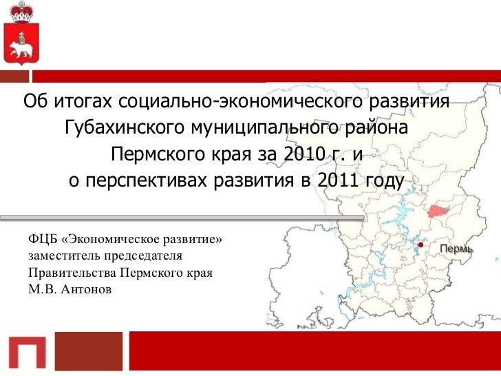 Об итогах социально-экономического развития Губахинского муниципального районаПермского края за 2010 г. ио перспективах ра...