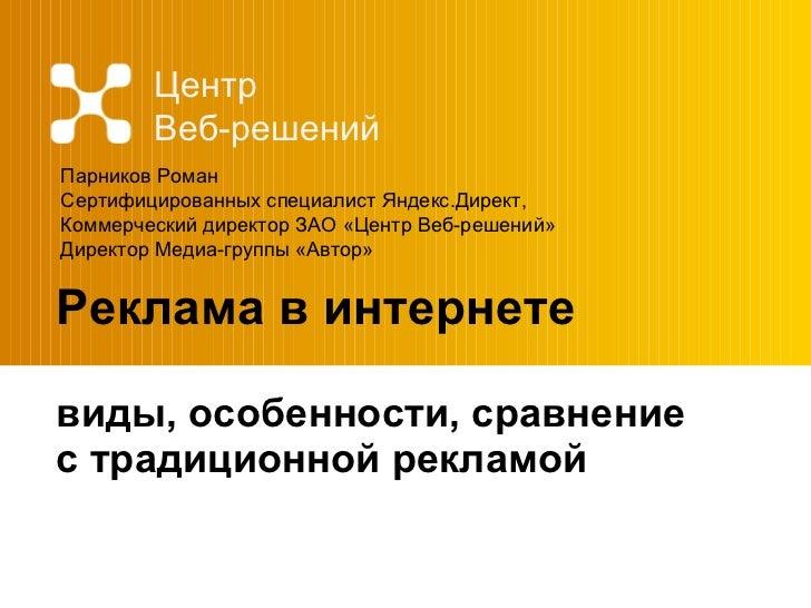 Реклама в интернете виды, особенности, сравнение с традиционной рекламой Центр  Веб-решений Парников Роман Сертифицированн...