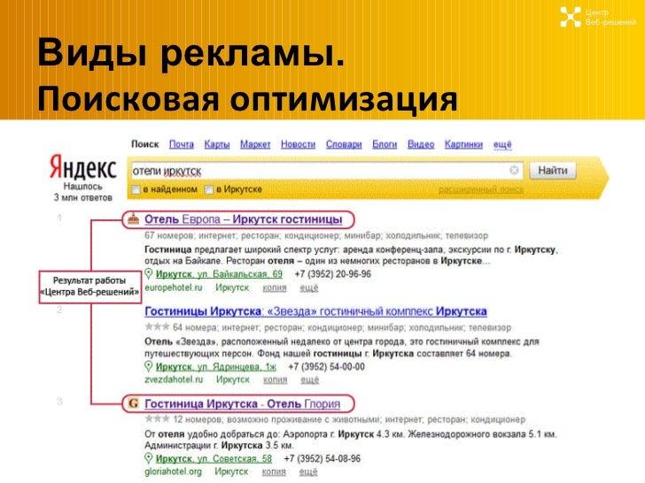 19 реклама в интернете поведенческие факторы яндекс Улица Талалихина