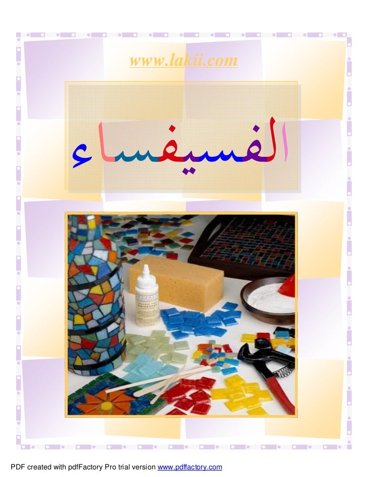 www.lakii.com                                                   ١PDF created with pdfFactory Pro trial version www.pdffact...