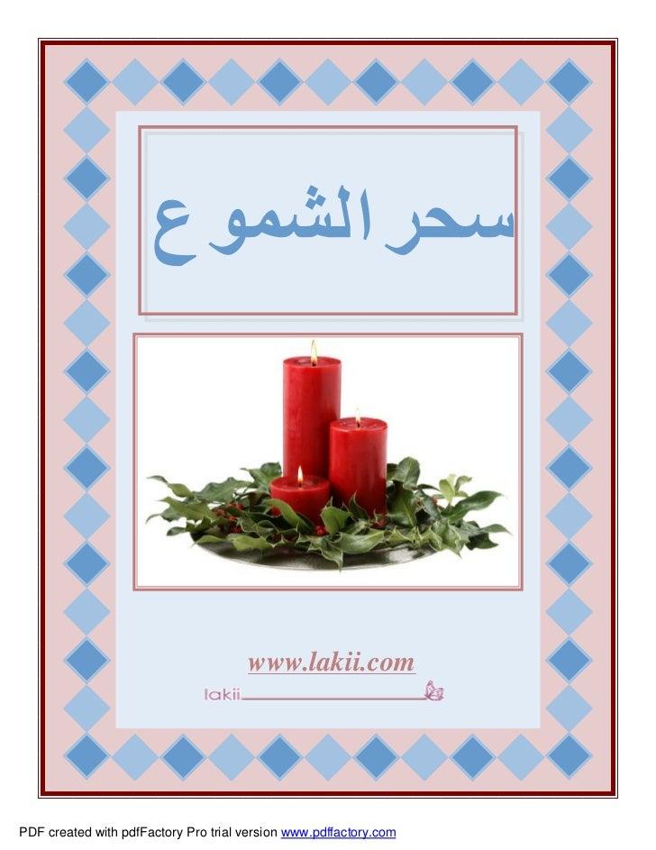 ﺴﺤﺭ ﺍ ﻟﺸﻤﻭ ﻉ                                      www.lakii.comPDF created with pdfFactory Pro trial version www.pdffact...