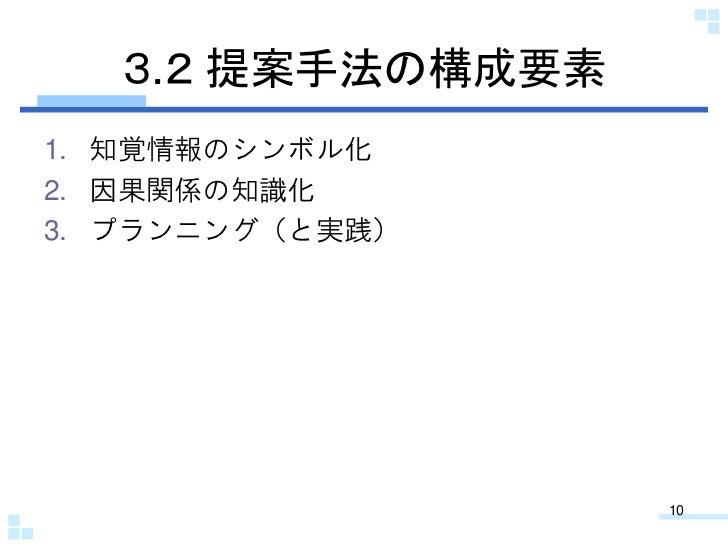 3.2 提案手法の構成要素1. 知覚情報のシンボル化2. 因果関係の知識化3. プランニング(と実践)                   10