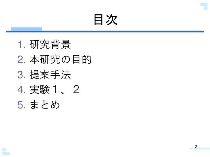 目次1. 研究背景2. 本研究の目的3. 提案手法4. 実験1、25. まとめ                 2