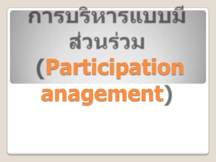 การบริหารแบบมีส่วนร่วม(Participation anagement)<br />