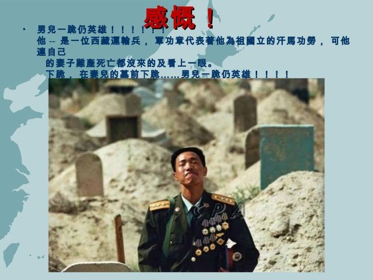 <ul><li>男兒一跪仍英雄!!!!!!  他 --  是一位西藏運輸兵, 軍功章代表著他為祖國立的汗馬功勞, 可他連自己 </li></ul><ul><li>的妻子難產死亡都沒來的及看上一眼。 </li></ul><ul><li>下跪, 在...