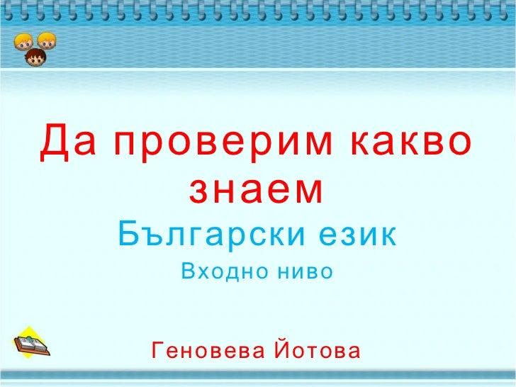 Да проверим какво знаем Български език Входно ниво Геновева Йотова