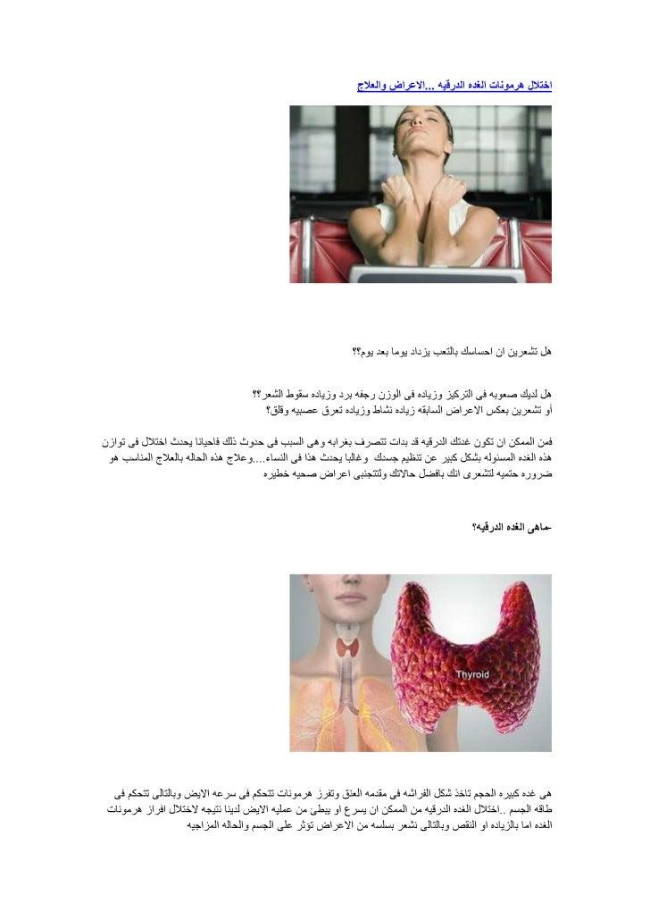 "HYPERLINK ""http://www.dailymedicalinfo.com/2011/08/blog-post_13.html"" اختلال هرمونات الغده الدرقيه ...الاعراض والعلاج <br..."