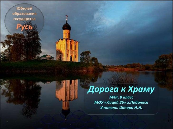 Юбилейобразованиягосударства Русь                        •Поделиться                             Копии                    ...