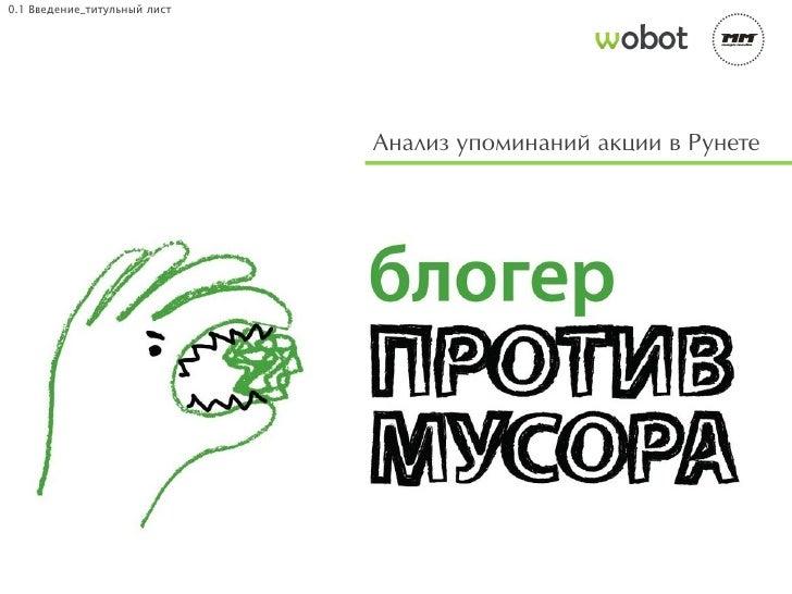 0.1 Введение_титульный лист                              Анализ упоминаний акции в Рунете