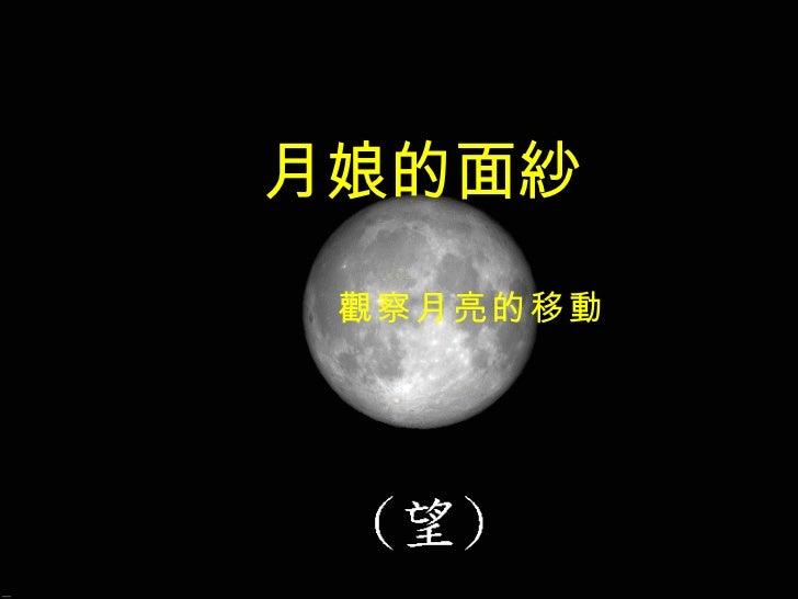 月娘的面紗 觀察月亮的移動