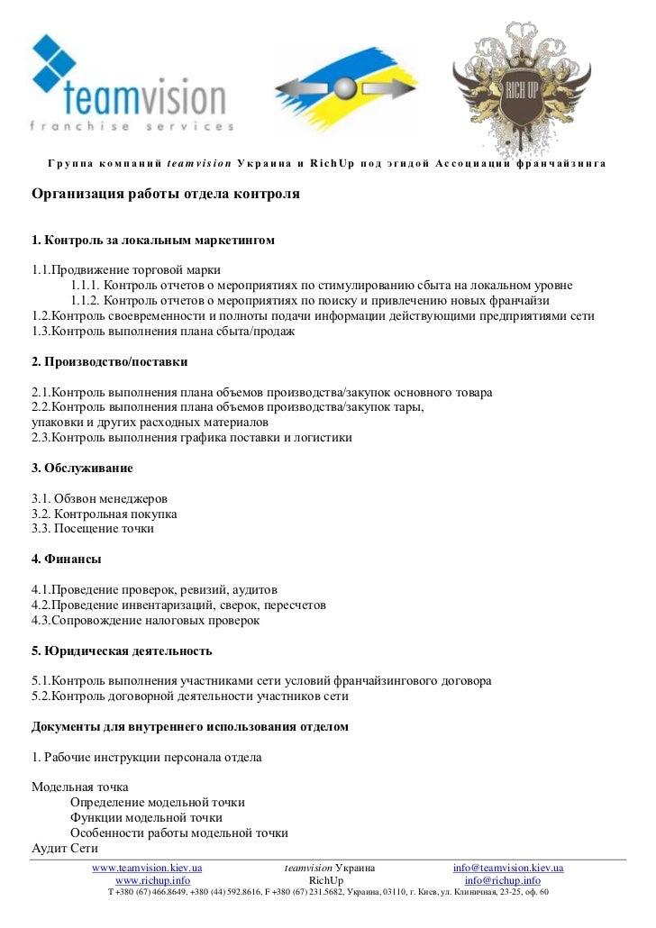 Группа компаний teamvision Украина и RichUp под эгидой Ассоциации франчайзингаОрганизация работы отдела контроля1. Контрол...