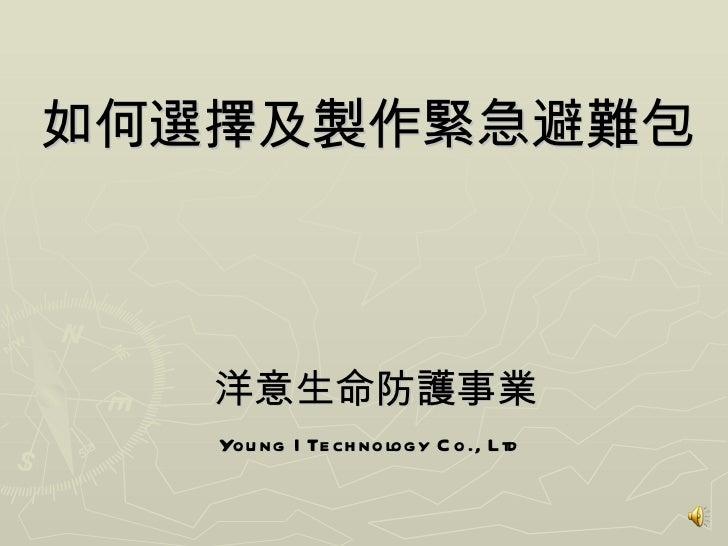 如何選擇及製作緊急避難包 洋意生命防護事業 Young I Technology Co., Ltd