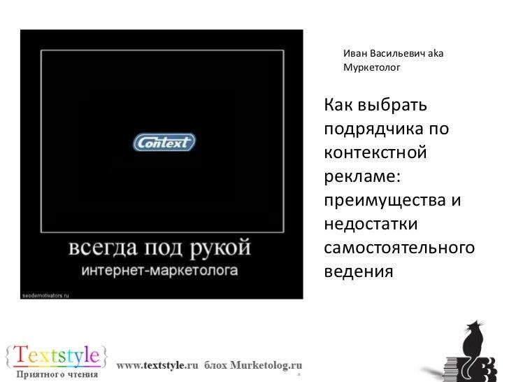 Средняя зарплата контекстная реклама