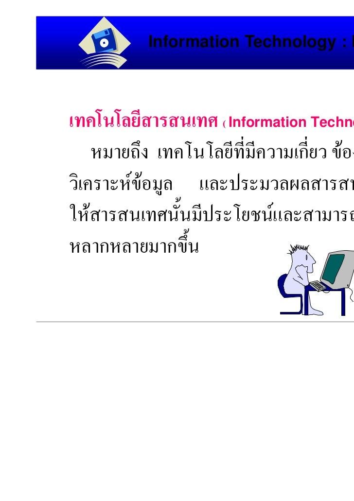 Information Technology : IT                 ( Information Technology : IT )                            ก    ก ก ก         ...