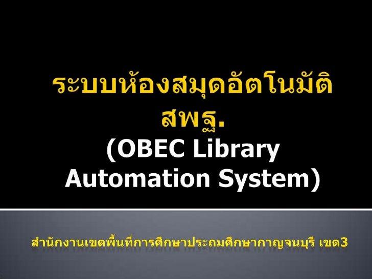 ระบบห้องสมุดอัตโนมัติ สพฐ. (OBEC Library Automation System)<br />สำนักงานเขตพื้นที่การศึกษาประถมศึกษากาญจนบุรี เขต3<br />