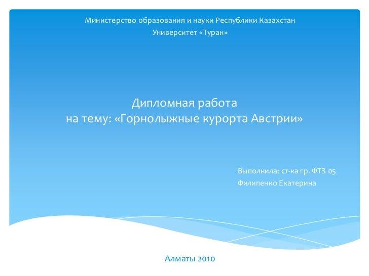 Министерство образования и науки Республики Казахстан<br />Университет «Туран»<br />Дипломная работана тему: «Горнолыжные ...