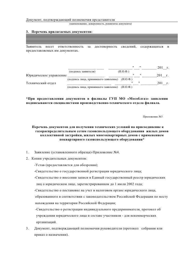 Работа с перечнями документов с указанием сроков хранения