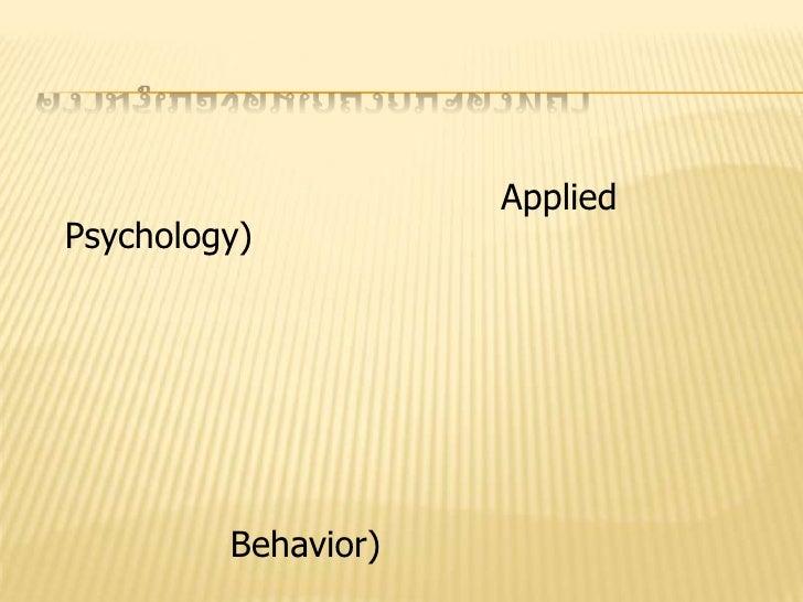 ความรู้เบื้องต้นเกี่ยวกับจิตวิทยา<br />จิตวิทยานับว่าเป็นวิทยาศาสตร์แขนงหนึ่งซึ่งเรียกว่า วิทยาศาสตร์ประยุกต์ (Applied Ps...