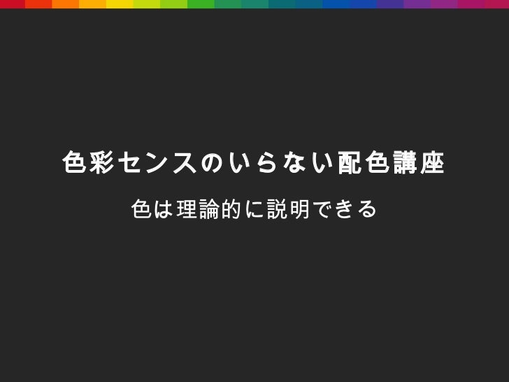 色彩センスのいらない配色講座 色は理論的に説明できる