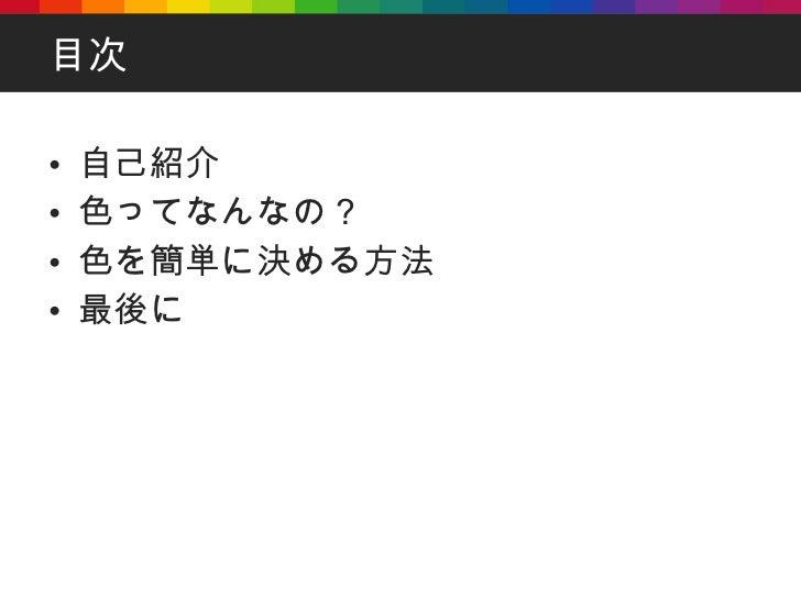 色彩センスのいらない配色講座 Slide 2
