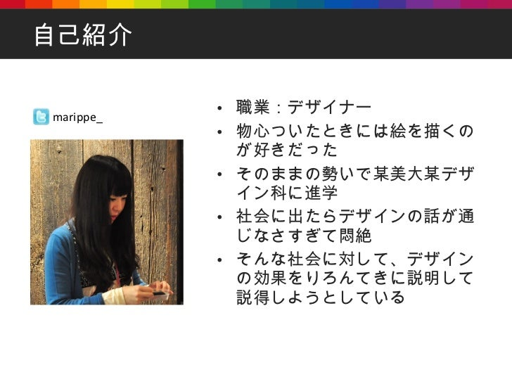 色彩センスのいらない配色講座 Slide 3