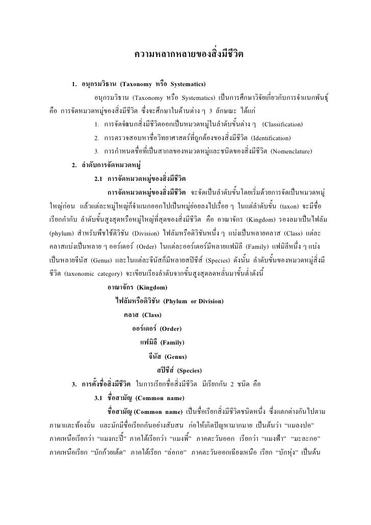 ความหลากหลายของสิ่งมีชีวิต         1. อนุกรมวิธาน (Taxonomy หรือ Systematics)                  อนุกรมวิธาน (Taxonomy หรือ ...