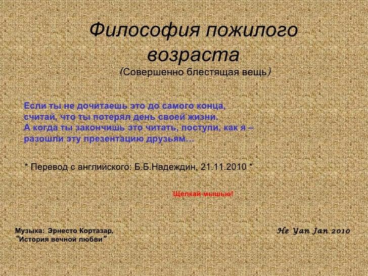 Философия пожилого возраста ( Совершенно блестящая вещь ) Если ты не дочитаешь это до самого конца, считай, что ты потерял...