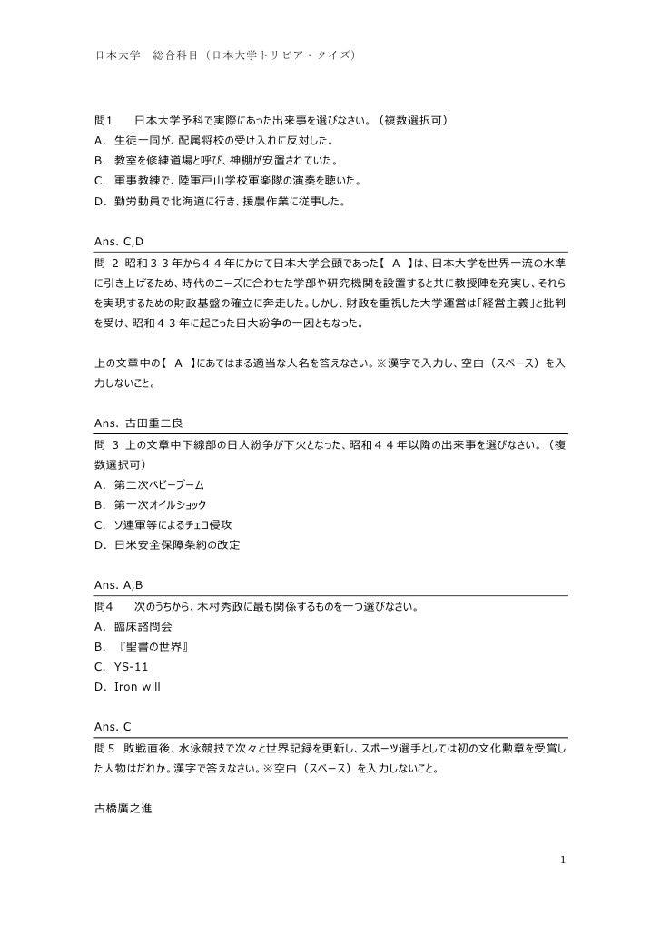 日本大学 総合科目(日本大学トリビア・クイズ)問1       日本大学予科で実際にあった出来事を選びなさい。(複数選択可)A. 生徒一同が、配属将校の受け入れに反対した。B. 教室を修練道場と呼び、神棚が安置されていた。C. 軍事教練で、陸軍...