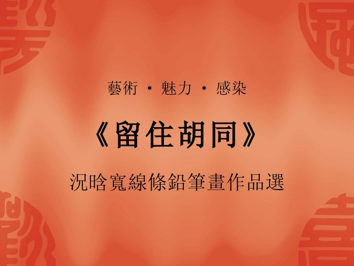 藝術 · 魅力 · 感染 <ul><li>況晗寬線條鉛筆畫作品選 </li></ul>《 留住胡同 》