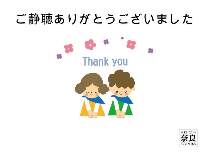 ご視聴ありがとうございました英語