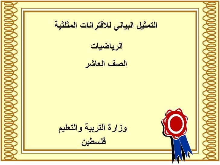 التمثيل البياني للاقترانات المثلثية  الرياضيات  الصف العاشر  وزارة التربية والتعليم  فلسطين