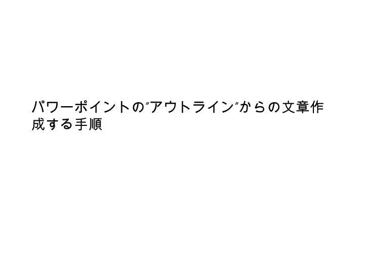"""<ul>パワーポイントの""""アウトライン""""からの文章作成する手順 </ul>"""