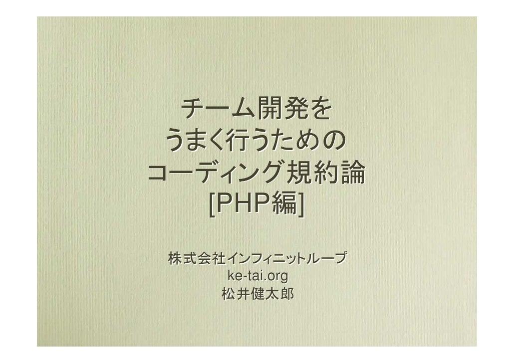 チーム開発を うまく行うためのコーディング規約論   [PHP編]株式会社インフィニットループ    ke-tai.org    松井健太郎