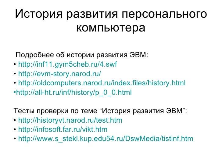 История развития персонального компьютера <ul><li>Подробнее  об истории развития ЭВМ:  </li></ul><ul><li>http://inf11.gym5...