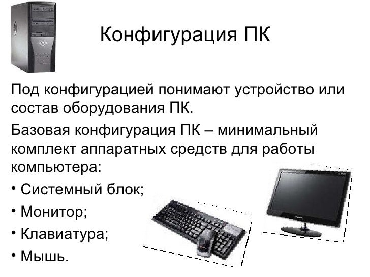 Конфигурация ПК <ul><li>Под конфигурацией понимают устройство или состав оборудования ПК.  </li></ul><ul><li>Базовая конфи...